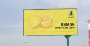 Білборд РА Дошка реклами в м.Рівне