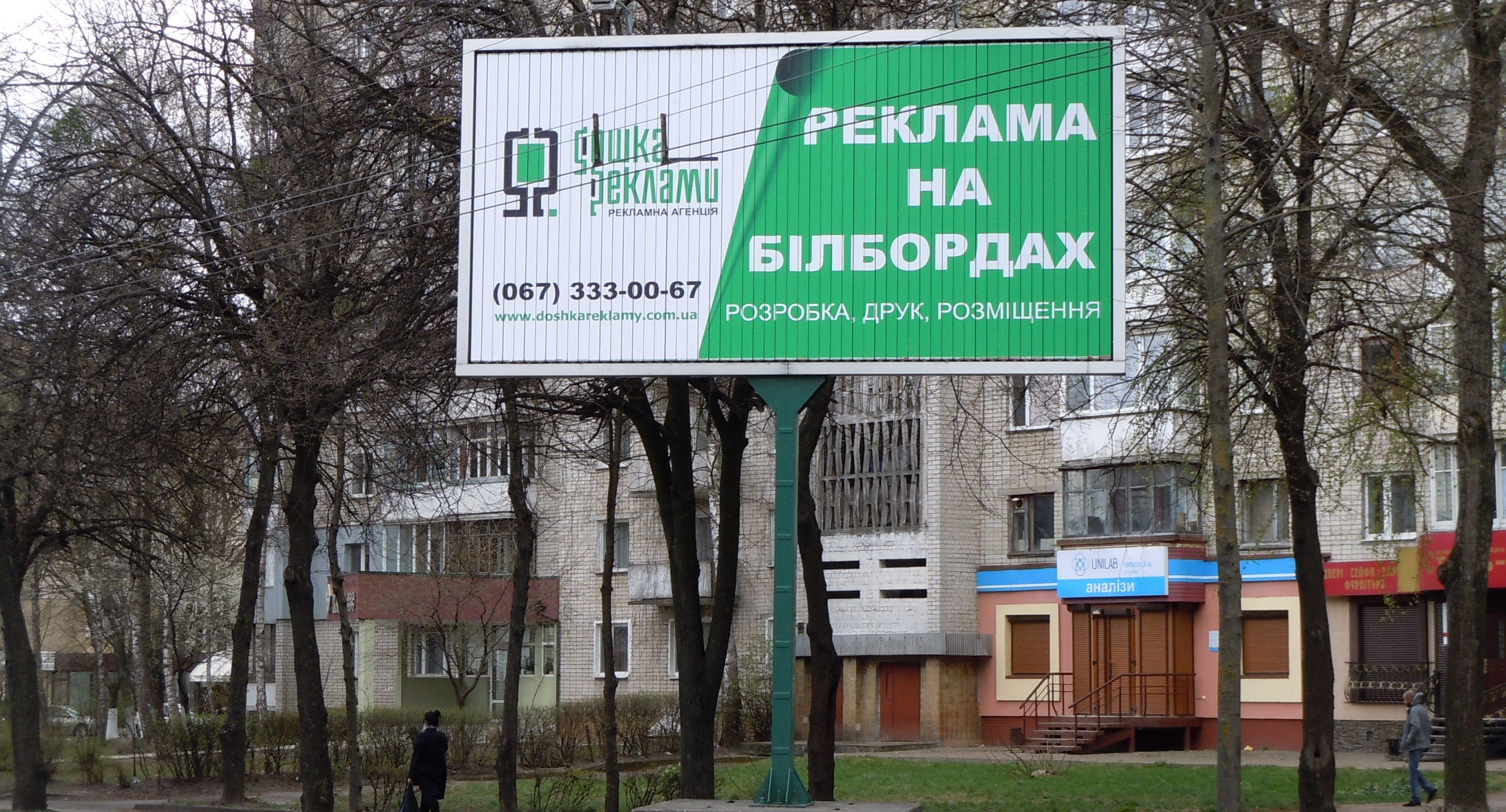 Білборд, РА Дошка реклами, Рівне