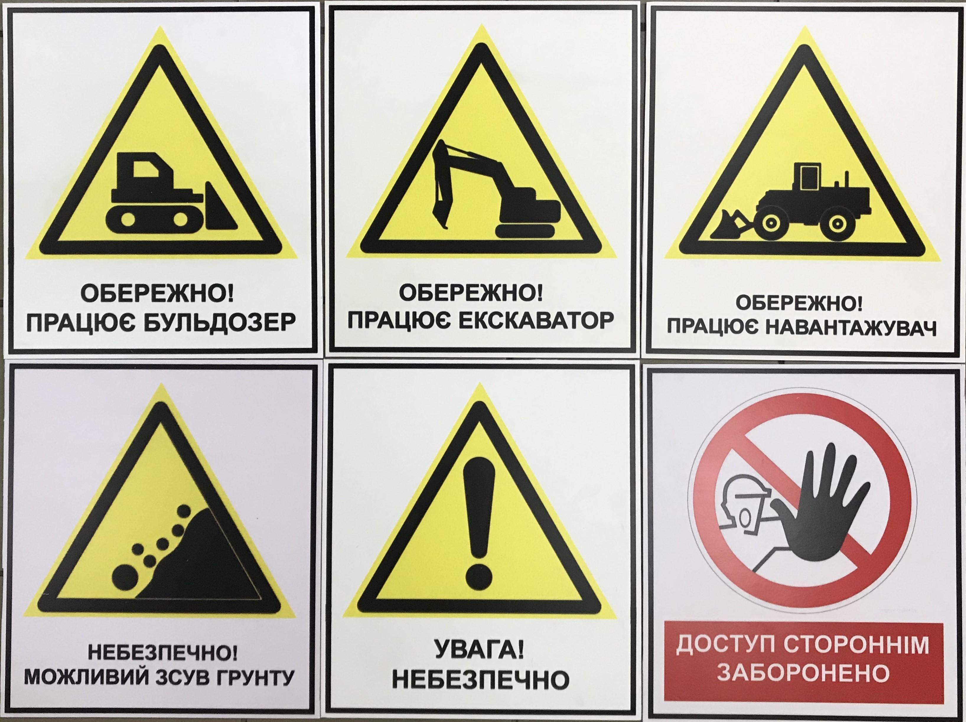 Попереджувальних знаки для будівельного майданчика. Знаки: Обережно! Працює екскаватор. Працює бульдозер. Працює навантажувач. Інші небезпеки. Прохід заборонено. Доступ стороннім заборонено. Можливий зсув грунту