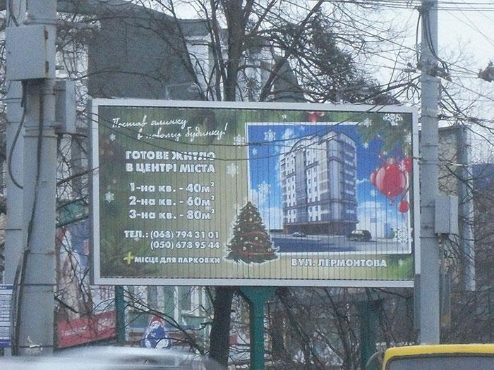 Призматрон за адресою м.Рівне вул.Грушевського, перетин з вул.Гагаріна