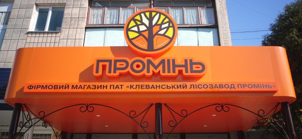 Наружная реклама в г. Ровно: изготовление вывесок, лайтбоксов, объёмных букв