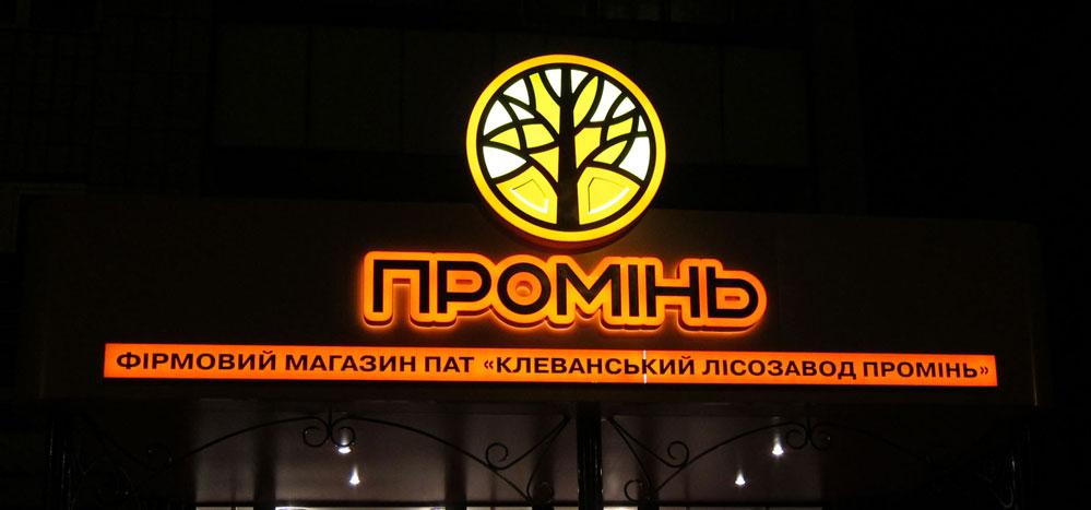 Лайтбокс магазин Промінь