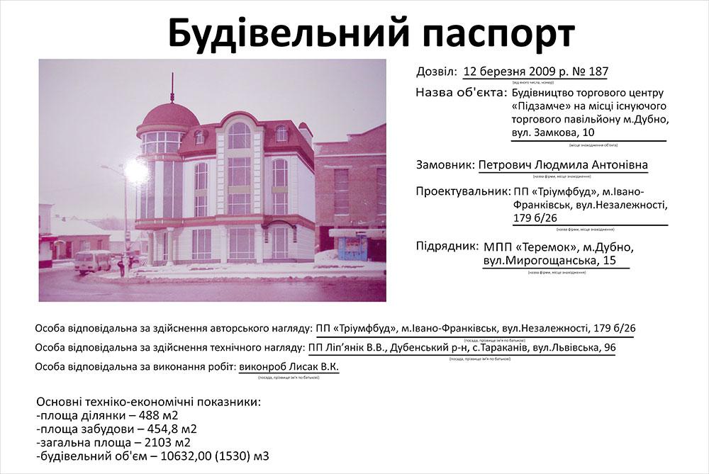 Паспорт будівельного об'єкту